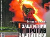 Gašićeve novine u napadu na Zaštitnika