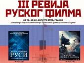 Ruski filmovi po treći put u Vranju