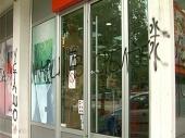 Uvredljivi grafiti na