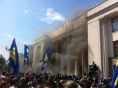 UKR: Haos ispred skupštine, dimne bombe i suzavci