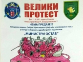 Ministri ostav: I Vranjanci na PROTESTU ispred VLADE