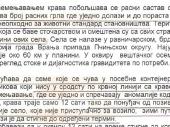 HIT: Evo kako se pišu JAVNE NABAVKE u Vranju