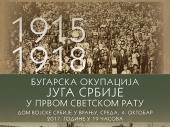 Promocija zbornika o bugarskoj okupaciji u VELIKOM RATU